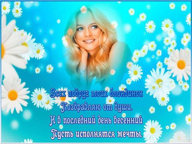 поздравления с всемирным днем блондинок