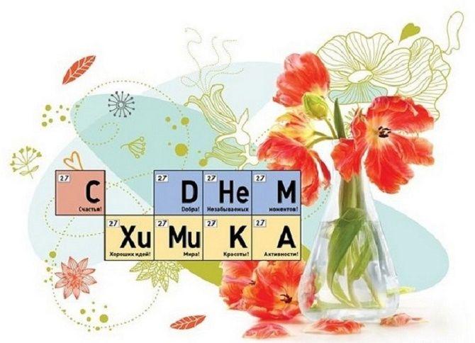 поздравления с днем химика 2020