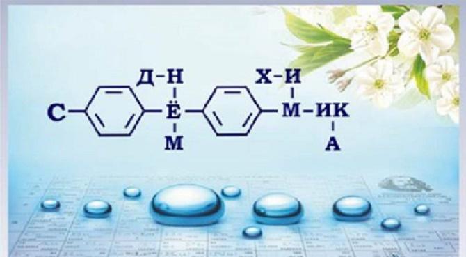 поздравления химику