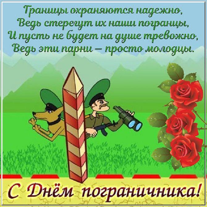 поздравления с днем пограничника картинки и открытки