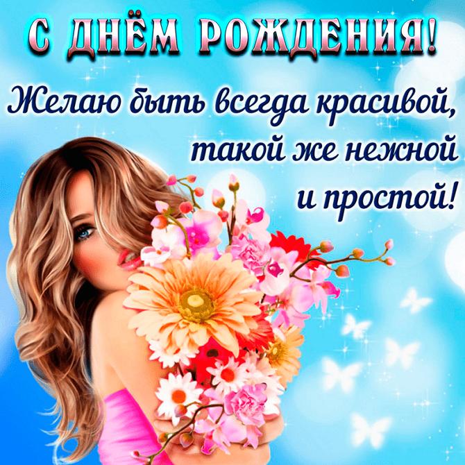 Поздравления с Днем рождения женщине картинки и открытки