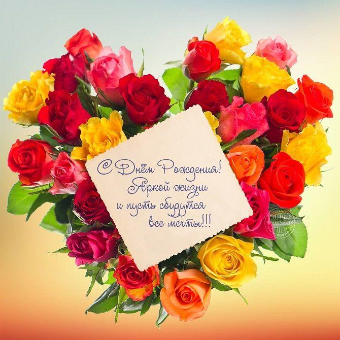 Поздравления с Днем рождения женщине открытки