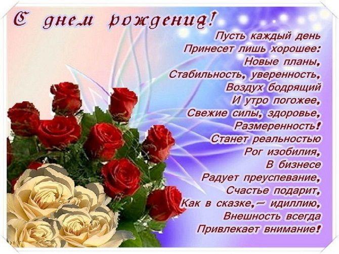 Поздравления с Днем рождения женщинам