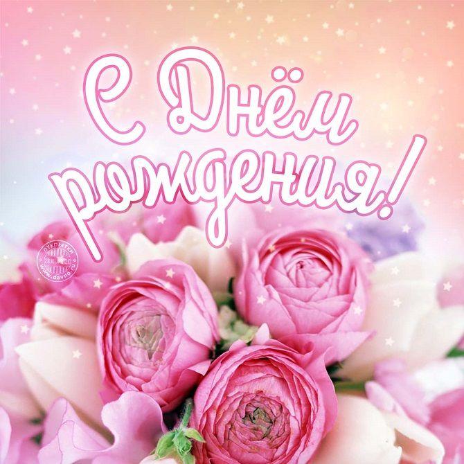 Поздравления с Днем рождения женщине и девушке