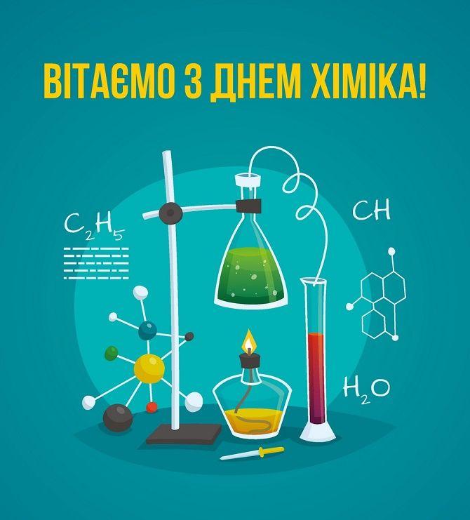 вітання з днем  хіміка