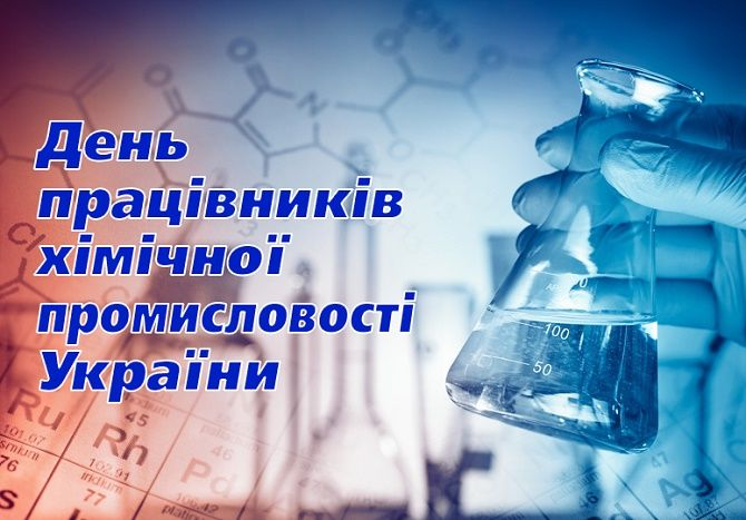 привітання з днем хіміка 2020