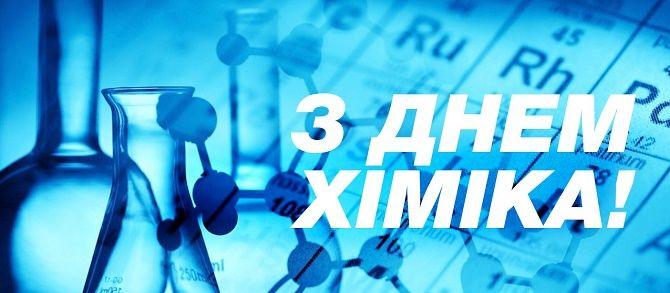 вітання з днем хіміка 2020