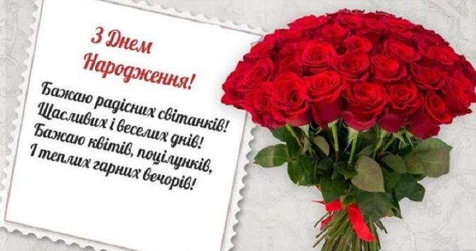 Привітання з Днем народження жінці листівки