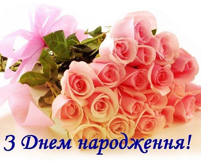Привітання з Днем народження жінці і дівчатам