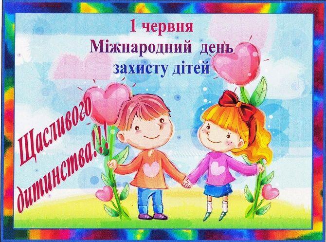 привітання з днем захисту дітей листівки