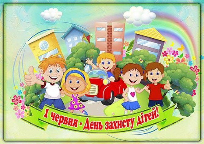 з днем захисту дітей 2020