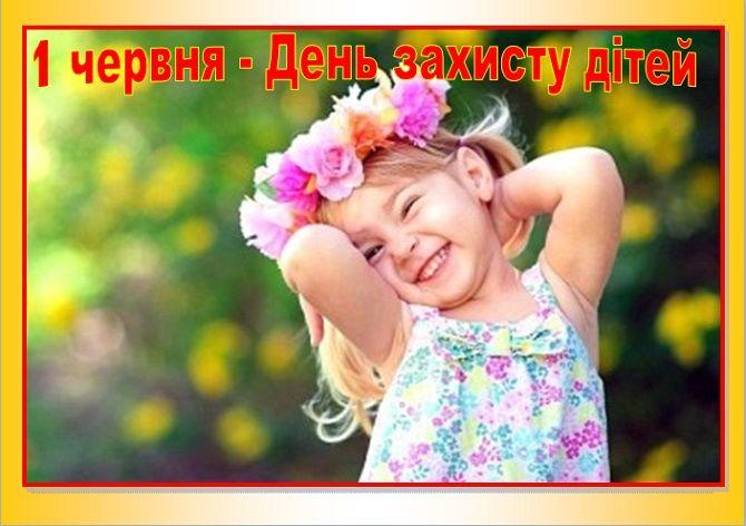 привітання з днем захисту дітей листівки і картинки