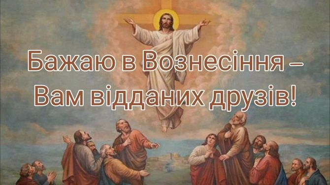 з вознесінням господнім