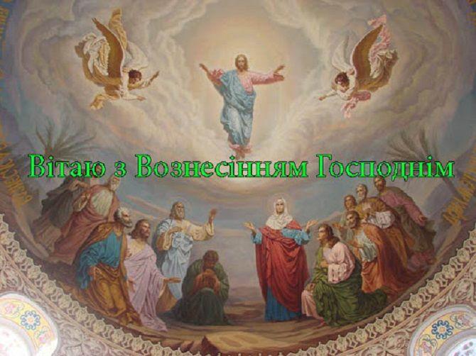 привітання з вознеінням господнім листівки