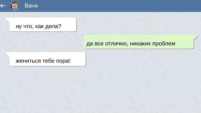 СМС, які могли написати тільки холостяки