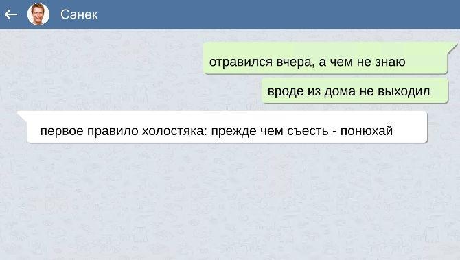 СМС, які могли написати холостяки