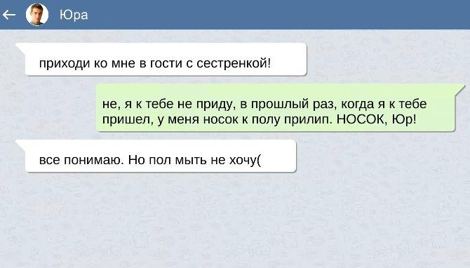 смішні СМС від холостяків