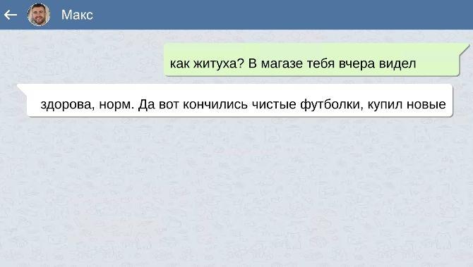 прикольні СМС від холостяків