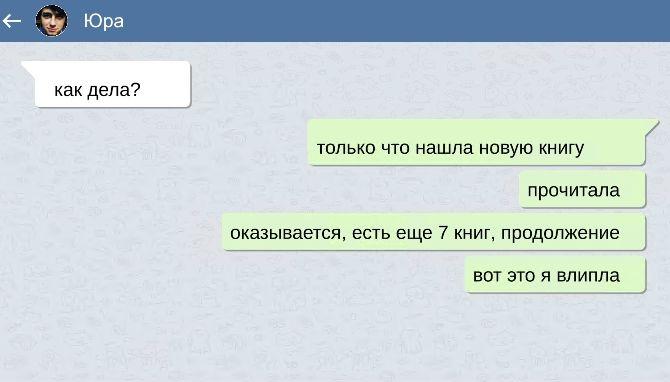 СМС от людей, которые мастерски попадают в неловкие ситуации