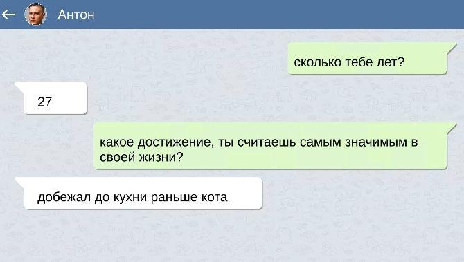 СМС от людей, которые попадают в неловкие ситуации