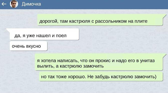 неловкие СМС