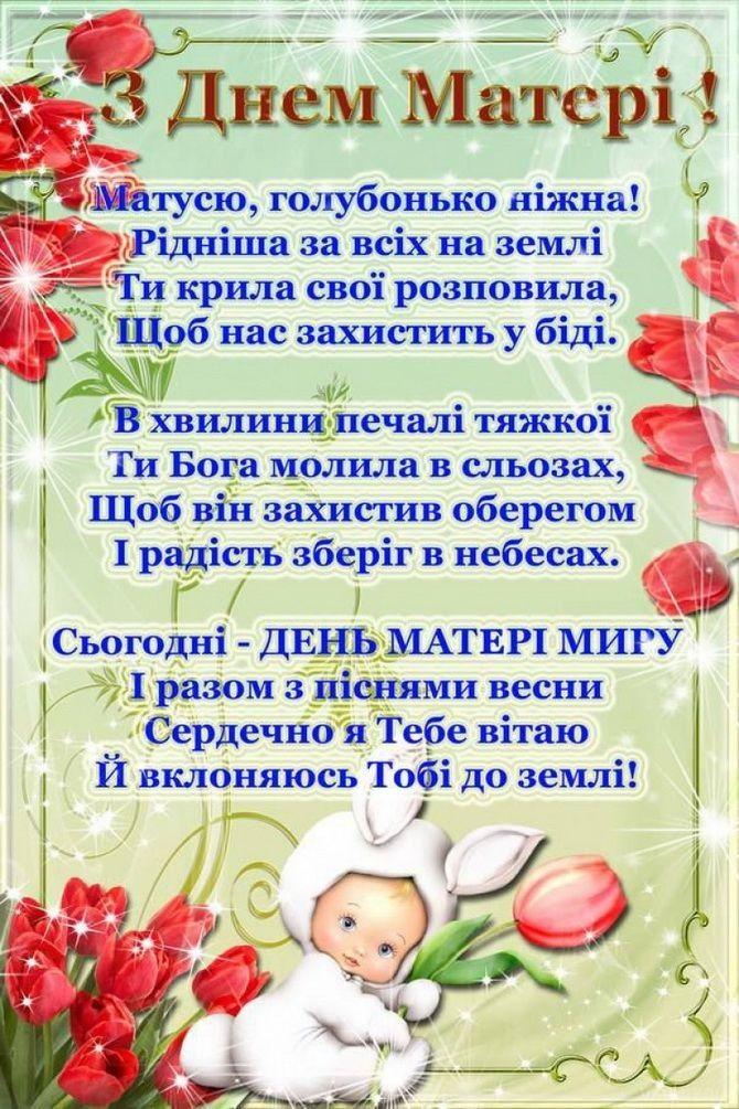 листівки  З Днем матері