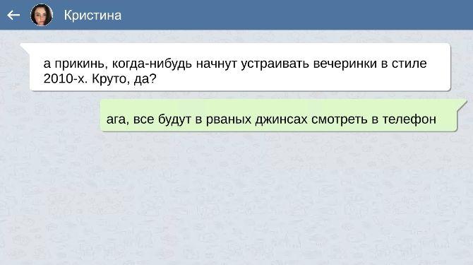 СМС від людей, чиї відповіді незабутні