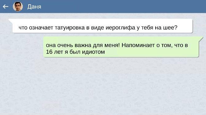 СМС з незабутнімі відповідями