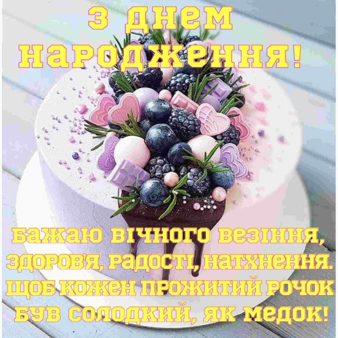 Барвисті привітання з Днем народження жінці в картинках, віршах і прозі 2