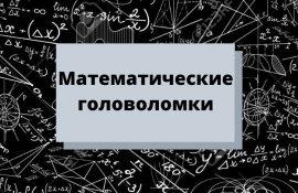 математические головоломки