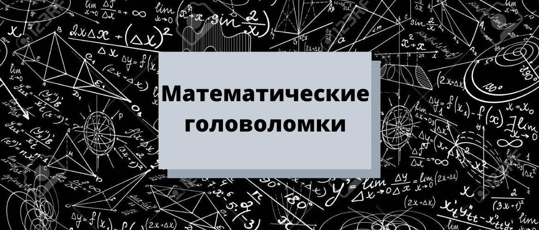 Математические головоломки для развития логического мышления