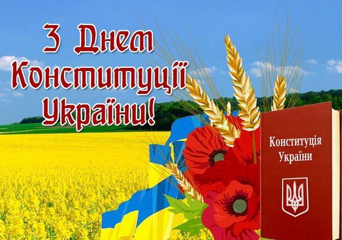 День Конституції України 2020: дата, історія та значення 1
