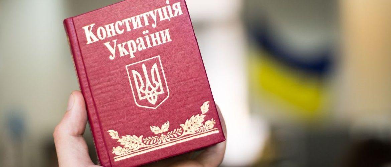 День Конституції України 2020: дата, історія та значення