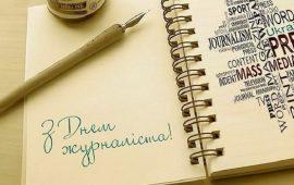 привітання з днем журналіста україни 2020