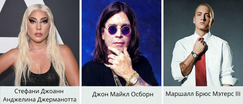 Зіркові музиканти, які змінили свої імена