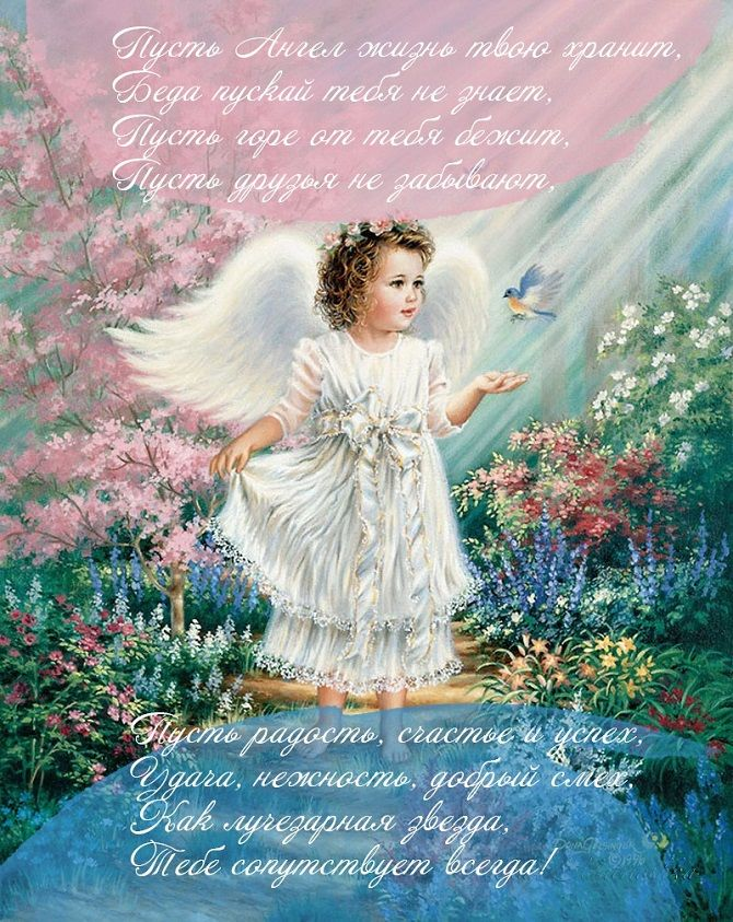 Пожелание пусть ангел хранит тебя проза