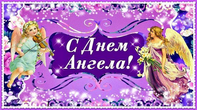 поздравления с днем ангела картинки и открытки