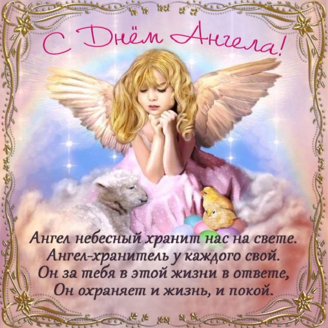 красивые поздравления с днем ангела