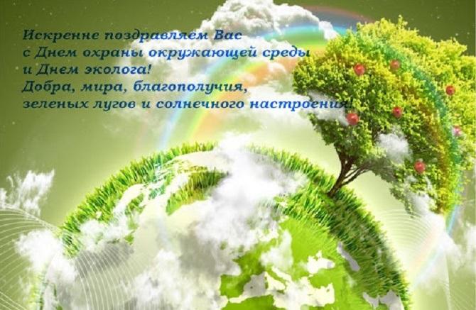 поздравления с всемирным днем охраны окружающей среды