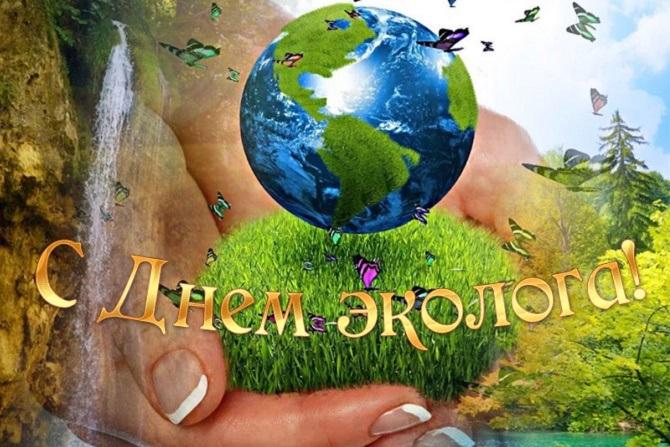 с всемирным днем охраны окружающей среды