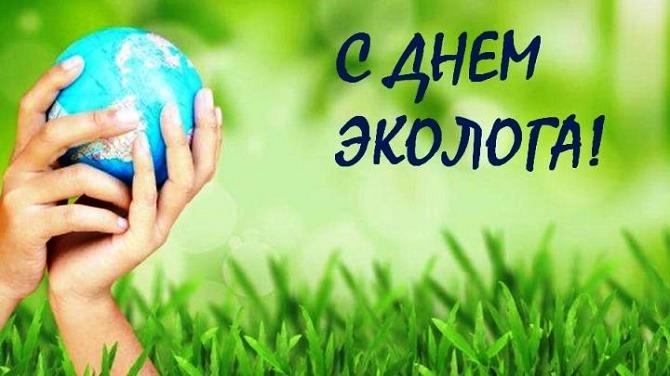 с всемирным днем охраны окружающей среды 2020