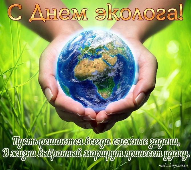 поздравления с днем эколога