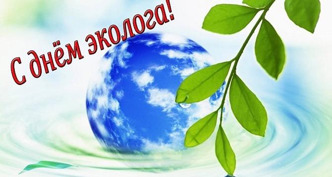 поздравления с днем эколога 2020