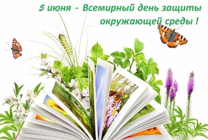 поздравления с всемирным днем охраны окружающей среды открытки