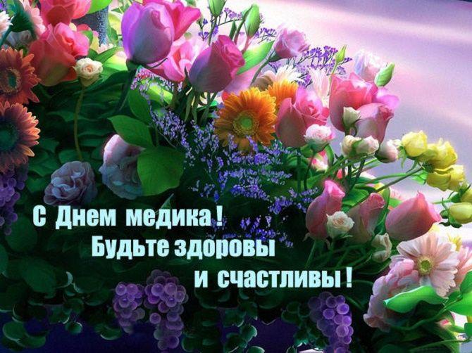 поздравления с днем медика картинки и открытки