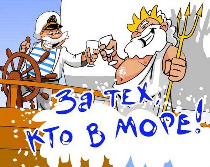 поздравления с днем моряка