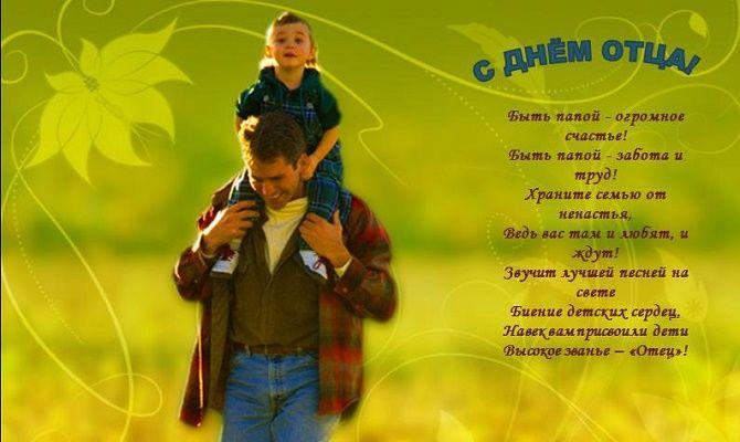 поздравления с днем отца картинки