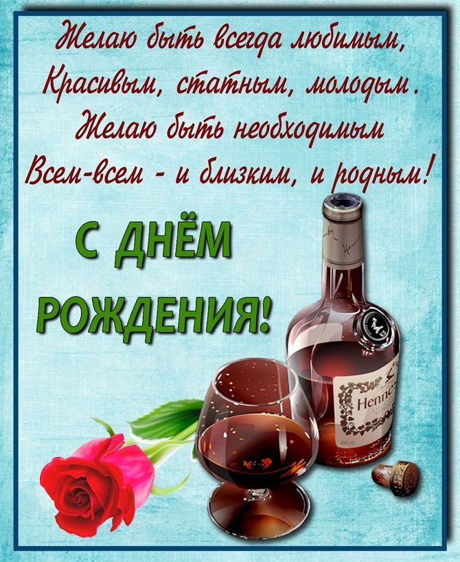 pozdravleniya-s-dnem-rozhdeniya-muzhchine-otkritki foto 10