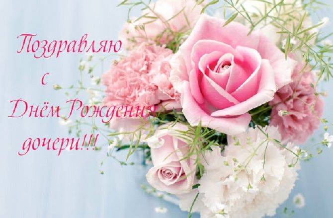 поздравления с днем рождения дочери родителям