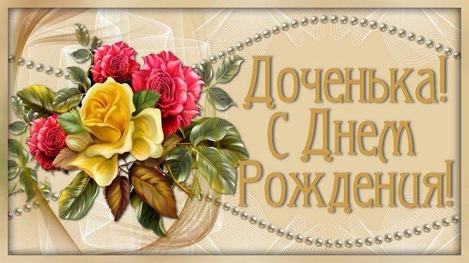 поздравления с днем рождения дочери до слез